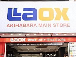 日本最大连锁免税店关闭一半门店