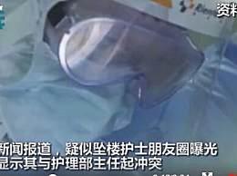 武汉协和医院回应护士坠楼