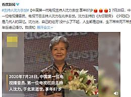 中国第一代播音员沈力去世享年87岁