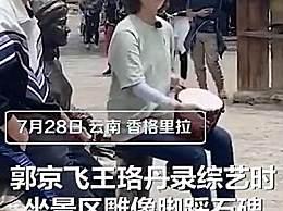 郭京飞王珞丹坐景区雕塑踩石碑