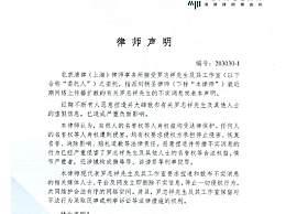 罗志祥工作室律师声明
