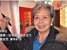 中国第一位电视播音员沈力去世