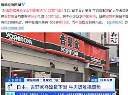 吉野家将关闭含中国市场内150家门店
