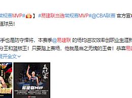 易建联当选MVP