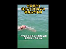 12岁男孩与父亲成功横渡琼州海峡
