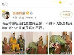 湖南5A级景区现魔性黄盖雕像
