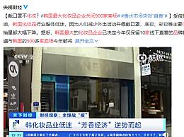 韩国最大化妆品企业关闭900家卖场