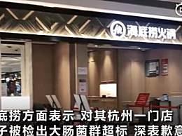 海底捞回应门店筷子检出大肠菌群 基本判定为筷子储存过程中导致