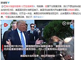 """五角大楼宣布撤离1.2万驻德美军 特朗普""""翻脸""""斥德:我们不做傻"""