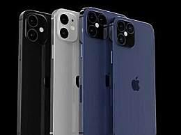 iPhone12价格曝光 iPhone12最新消息汇总