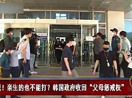 韩国政府收回父母惩戒权