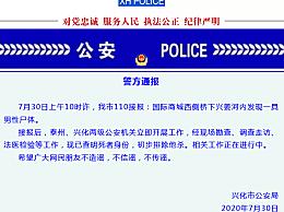 警方通报河中捞出沉尸铁笼