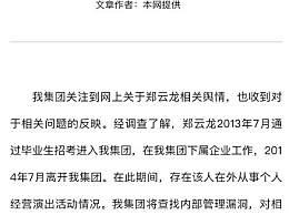 郑云龙前工作单位声明