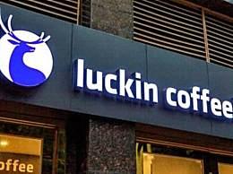 瑞幸咖啡虚增收入21.19亿元 虚增成本费用12.11亿元
