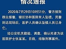 警方通报武汉协和医院护士坠楼