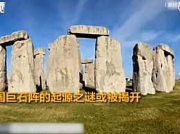 英国巨石阵石料来源之谜被揭开
