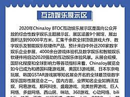 2020ChinaJoy逛展指南
