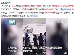 警方通报河中发现装在笼中男尸