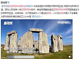 巨石阵石料来源之谜