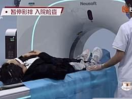 郑希怡彩排时受伤