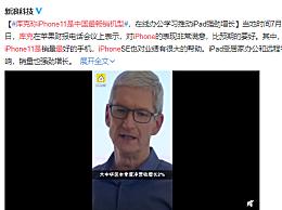 库克称iPhone11是中国最畅销机型