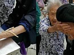 98岁爷爷抽血100岁奶奶帮捂眼睛