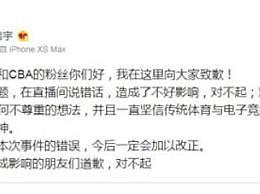 西卡向中国男篮和CBA致歉 因一时口嗨道歉
