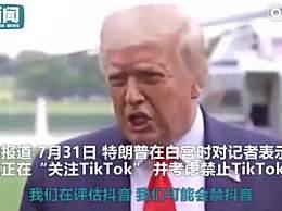 特朗普将禁止TikTok在美国运营 称我可以动用行政命令