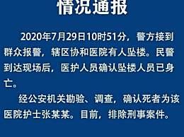 警方通报武汉协和医院护士坠楼事件