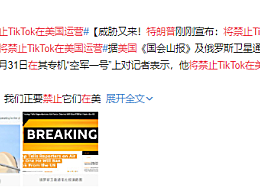 特朗普将禁止TikTok在美国运营