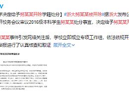 浙大努某某被开除:存在多项违纪违规行为