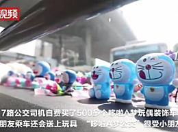 公交司机买500个哆啦A梦装扮车厢