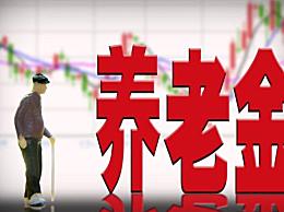北京养老金计算基数定了