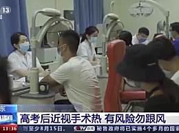 高考后扎堆做近视手术