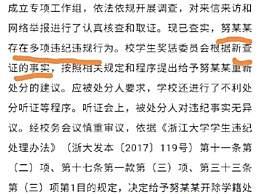 浙大努某某被开除 存在多项违纪违规行为