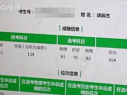山东玻璃男孩高考654分