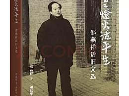 诗人邵燕祥逝世享年87岁