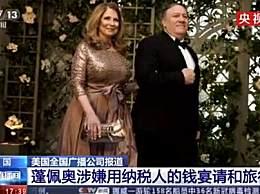 美媒称蓬佩奥涉嫌公器私用