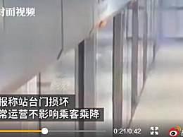 武汉地铁停运期间站台门被撞碎