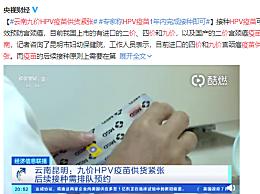 云南九价HPV疫苗供货紧张