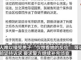 深圳遭下药女子再回应