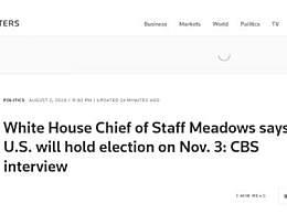 美国将于11月3日举行大选