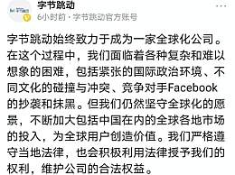 字节跳动称被Facebook抄袭和抹黑
