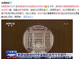 紫禁城建成600年金银纪念币
