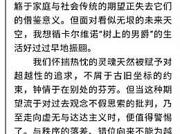 2020浙江高考满分作文生活在树上