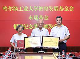 刘永坦捐出最高科技奖800万奖金