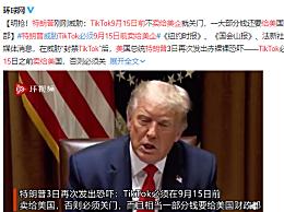 特朗普:tiktok9月15日前卖给美企 否则将强制关闭
