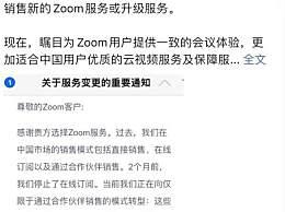 Zoom停止向中国用户直接销售