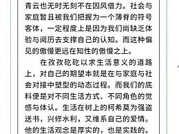 浙江高考满分作文生活在树上全文阅读