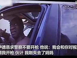 黑人之死执法记录仪画面